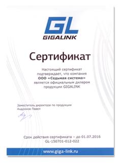 Сертификат GIGALINK