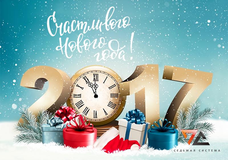Компания Седьмая система поздравляет Вас с Новым годом!