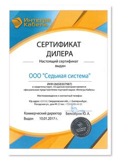Официальный партнер компании Интегра-Кабель