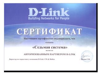 Сертификат D-Link