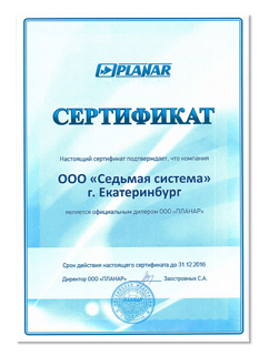 Сертификат Планар